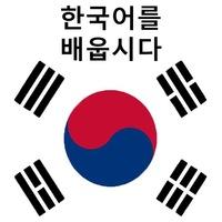 한국어를 배웁시다