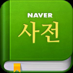 naver_dictionary