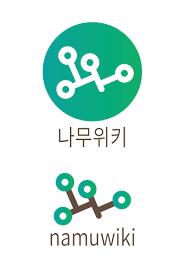 Namu_wiki