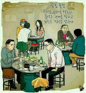 пьющие корейцы