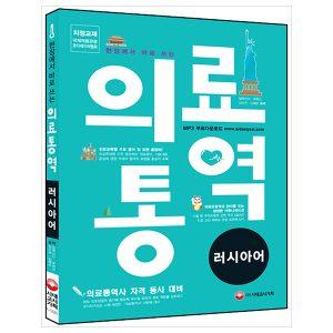 сложный учебник по медицине корея