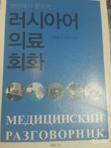 медицинский корейский 2