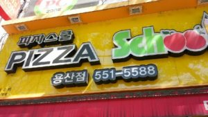 пицца в Корее