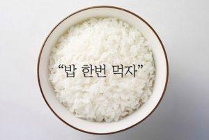 диета корейцев