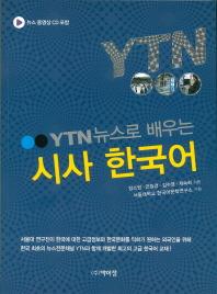 новостной корейский