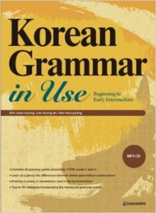корейская грамматика