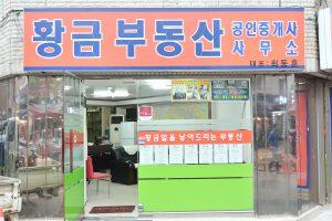 Риэлторское агенство в Корее