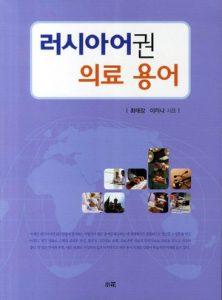 неплохой учебник по медицине корейский