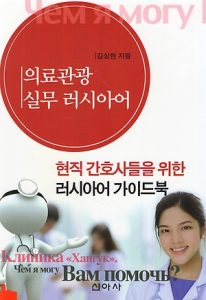 медицинский корейский