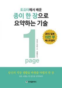 книги на корейском